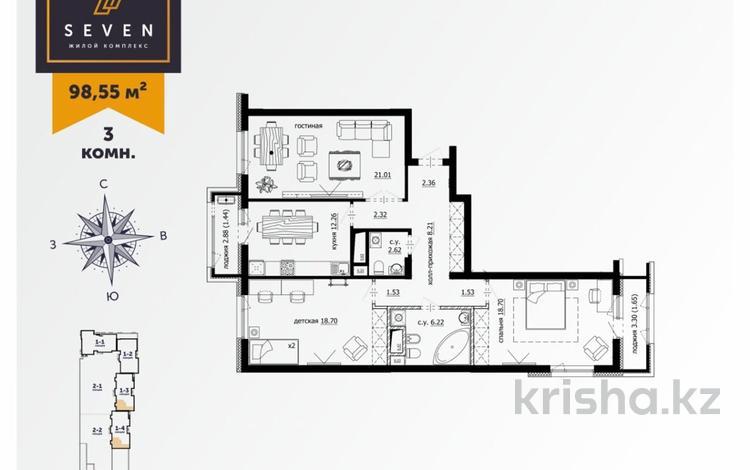 3-комнатная квартира, 98.55 м², Керей Жанибек хандар — Акмешит за ~ 36.5 млн 〒 в Нур-Султане (Астана), Есиль р-н
