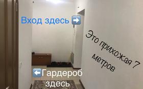 2-комнатная квартира, 73 м², 8/9 эт., Акмешит 5 — Алматы за 32.9 млн ₸ в Астане, Есильский р-н