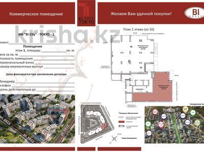 Офис площадью 106 м², Мухамедханова 4а за 63.6 млн 〒 в Нур-Султане (Астана), Есиль р-н