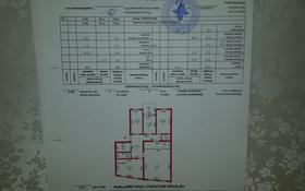 4-комнатная квартира, 136 м², 2/5 эт., Микрорайон Нурсат-1 122 — Аргынбекова - Ж.Шанина за 43 млн ₸ в Шымкенте, Каратауский р-н