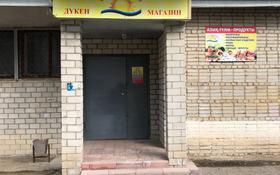 Помещение площадью 350 м², Есенберлина 61 за 18 млн ₸ в Жезказгане