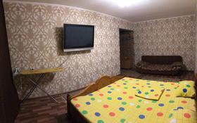 1-комнатная квартира, 40 м², 1/4 эт. посуточно, Зейна Шашкина 23 — Аль-Фараби за 8 000 ₸ в Алматы, Медеуский р-н