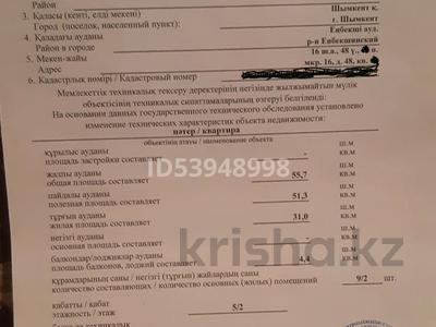 2-комнатная квартира, 56 м², 2/5 этаж, Шаяхметова 48 за 14 млн 〒 в Шымкенте, Енбекшинский р-н