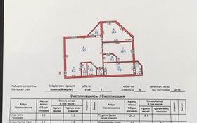 3-комнатная квартира, 140 м², 1/4 эт., Иляева 113/4 за 39.5 млн ₸ в Шымкенте, Аль-Фарабийский р-н