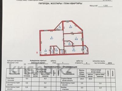 3-комнатная квартира, 140 м², 1/4 этаж, Иляева 113/4 за 36.5 млн 〒 в Шымкенте, Аль-Фарабийский р-н