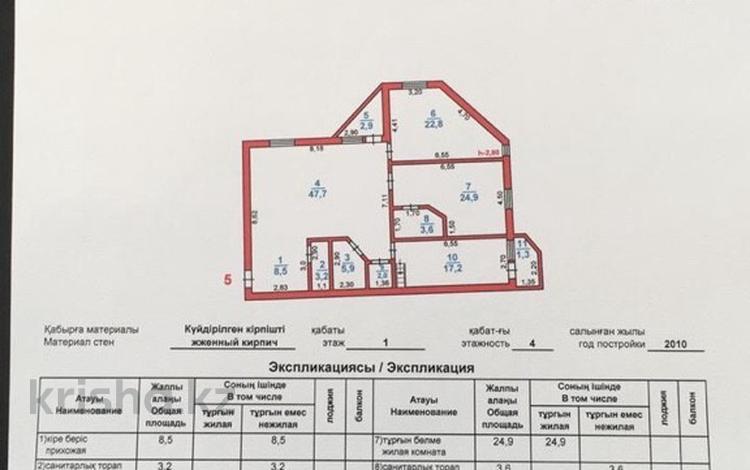 3-комнатная квартира, 140 м², 1/4 эт., Иляева 113/4 за 36.5 млн ₸ в Шымкенте, Аль-Фарабийский р-н