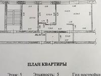 3-комнатная квартира, 80 м², 5/5 этаж