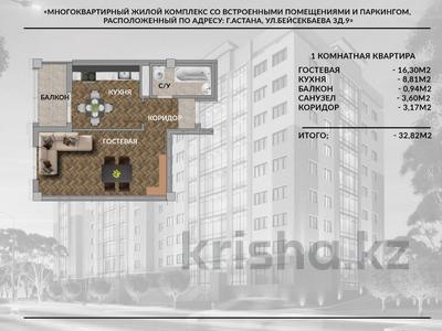 1-комнатная квартира, 33 м², 7/9 этаж, Амангельды Иманова за ~ 10.2 млн 〒 в Нур-Султане (Астана), р-н Байконур
