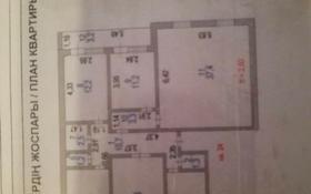 5-комнатная квартира, 120 м², 2/9 эт., Пр Республики 11 за 45 млн ₸ в Нур-Султане (Астана), Сарыаркинский р-н
