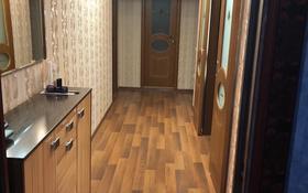 3-комнатная квартира, 67 м², 5/6 эт. помесячно, Коктем 13 за 130 000 ₸ в Кокшетау