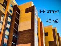 1-комнатная квартира, 43 м², 4/9 этаж
