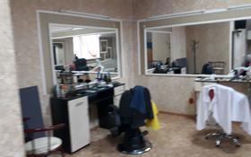 Срочно сдам в аренду парикмахерскую за 50 000 ₸ в Уральске