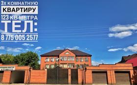 3-комнатная квартира, 123 м², 2 эт., Сурова 11 — Сарайшык за 35 млн ₸ в Уральске