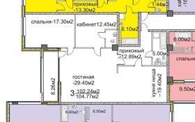 3-комнатная квартира, 103 м², 13/13 этаж, улица Ханов Керея и Жанибека 28 — Мангилик ел за 26.5 млн 〒 в Нур-Султане (Астана)
