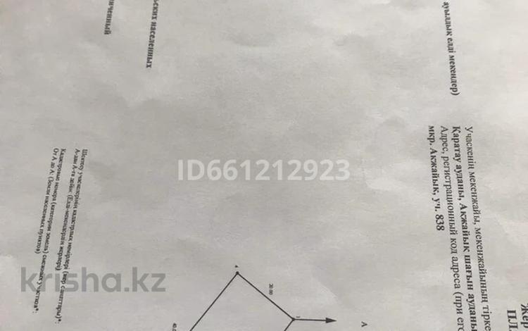 Участок 8 соток, мкр Кайтпас 2 838 за 12 млн 〒 в Шымкенте, Каратауский р-н
