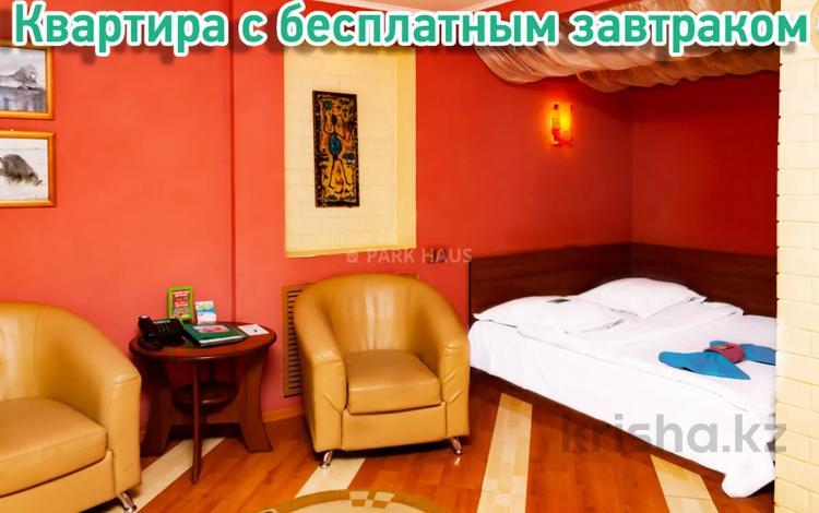 1-комнатная квартира, 48 м², 3/5 этаж посуточно, Интернациональная 77 — Москва за 7 500 〒 в Петропавловске