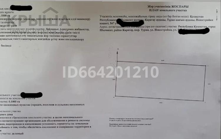 Участок 10 соток, мкр Туран — Новостройки за 14.5 млн 〒 в Шымкенте, Каратауский р-н