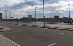 Участок 10 соток, Е409 1 — Кургальджинское шоссе за 3 млн 〒 в Нур-Султане (Астане), Есильский р-н