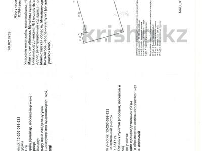 Промбаза 1.3517 га, С.Кызылтобе, ж.м. Ынтымак, Промзона, строение 45 за 170 млн 〒 — фото 2