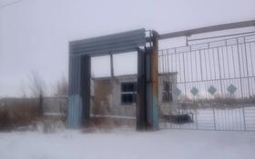 Промбаза 3.8566 га, Промзона за ~ 10.2 млн 〒 в Карабалыке