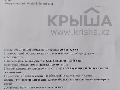 Здание, площадью 290 м², Ташкетская — Розыбакиева за 35 млн 〒 в Алматы, Алмалинский р-н
