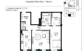 3-комнатная квартира, 119.4 м², 2/6 этаж, мкр Жана Орда 15 за 25 млн 〒 в Уральске, мкр Жана Орда
