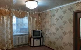 3-комнатная квартира, 50.2 м², 5/5 этаж, Тауелсиздик за 17 млн 〒 в Костанае