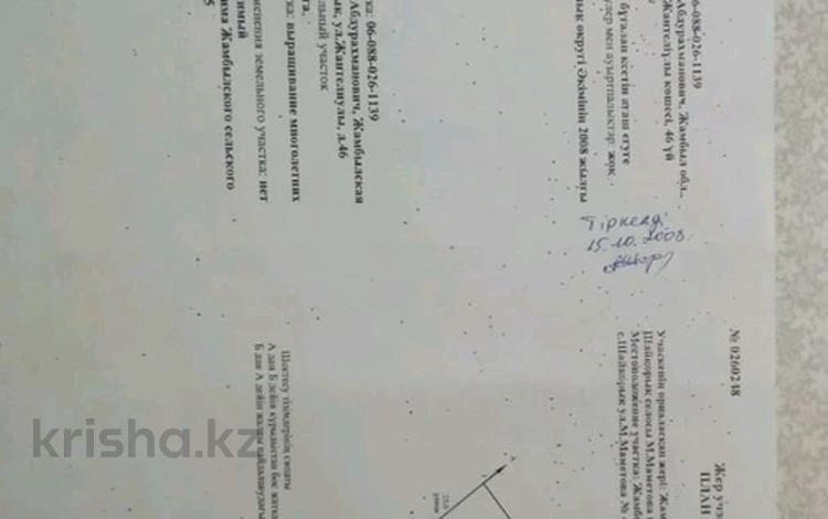 Участок 10 соток, М.Маметова 46 за 4 млн 〒 в Шайкорыке