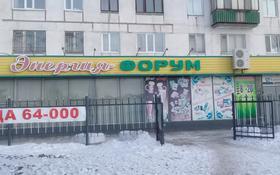 Магазин площадью 1538 м², 50 лет Октября 1 — Парковая за 110 млн 〒 в Рудном