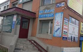 Офис площадью 20 м², 1 мая 74 — Кайрбаева я за 50 000 〒 в Павлодаре