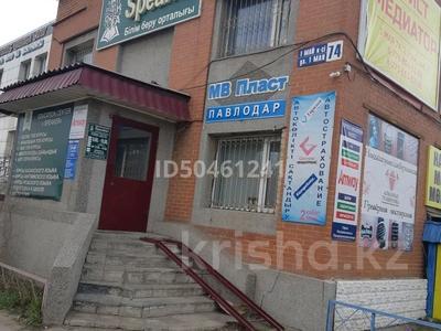 Офис площадью 20 м², 1 мая 74 — Кайрбаева я за 50 000 〒 в Павлодаре — фото 2