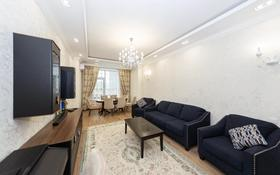 4-комнатная квартира, 140 м², 3/7 этаж, Кабанбай батыра за 130 млн 〒 в Нур-Султане (Астана), Есиль р-н