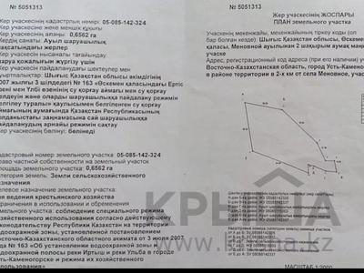 Участок 65 соток, П. Меновное Участок 2 за 10 млн 〒 в Усть-Каменогорске