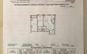 3-комнатная квартира, 98.6 м², 4/9 этаж, 12 мкр 53 за 18 млн 〒 в Актобе, мкр 12