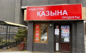 Магазин площадью 159.9 м², Кенесары 47 — М.Габдулина за ~ 85.6 млн 〒 в Нур-Султане (Астане), Алматы р-н