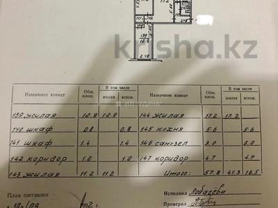 3-комнатная квартира, 58 м², 3/4 этаж, мкр №5, Мкр №5 5 — Куанышбаева за 18.3 млн 〒 в Алматы, Ауэзовский р-н — фото 17