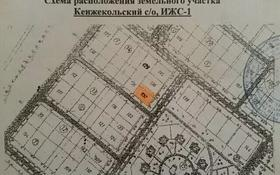 Участок 15 соток, Авиягородок 137 за ~ 1.7 млн 〒 в Павлодаре