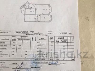 3-комнатная квартира, 116 м², 8/10 этаж, Алихана-бокейханова за 42 млн 〒 в Нур-Султане (Астана), Есиль р-н — фото 9