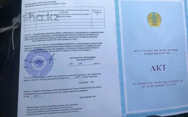 Участок 12.5 соток, Достык 818 за 1.6 млн 〒 в Западно-Казахстанской обл.