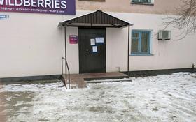 Магазин площадью 85 м², Циолковского 11/1 — Пролетарская за 18.8 млн 〒 в Щучинске
