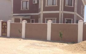 """6-комнатный дом, 450 м², 10 сот., Мкр """"Шыгыс 3"""" за 60 млн 〒 в Актау"""