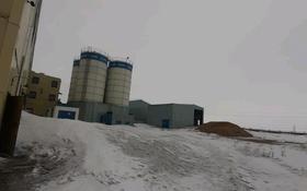 Завод 8.2594 га, Привокзальная улица 115 — Привокзальная за 350 млн 〒 в Карагандинской обл.