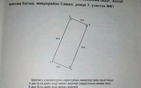 Участок 10 га, Самал за 1.5 млн 〒 в Батыре