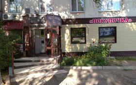 Магазин площадью 100 м², Комсомольский проспект 39 за 20 млн 〒 в Рудном