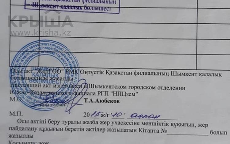 Участок 8 соток, Тассай 190 — Алматинская трасса за 8.5 млн 〒 в Шымкенте, Каратауский р-н