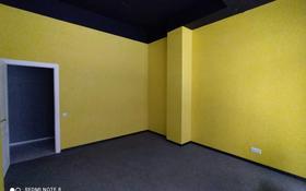 Помещение площадью 105 м², Ханов Керея и Жанибека 22 за 525 000 〒 в Нур-Султане (Астана), Есиль р-н