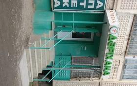 Продается аптека за 16 млн 〒 в Таразе