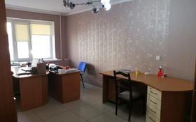 Офис площадью 44 м², Едыге Би 61 — Машхур Жусупа за 15 млн 〒 в Павлодаре