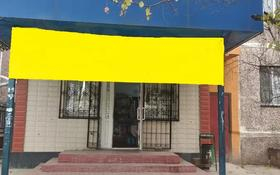Магазин площадью 150 м², Микрорайон Водник-1 за 65 млн 〒 в Боралдае (Бурундай)
