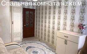 2-комнатная квартира, 60.5 м², 7/10 этаж, мкр Женис 8/1 за 18.5 млн 〒 в Уральске, мкр Женис